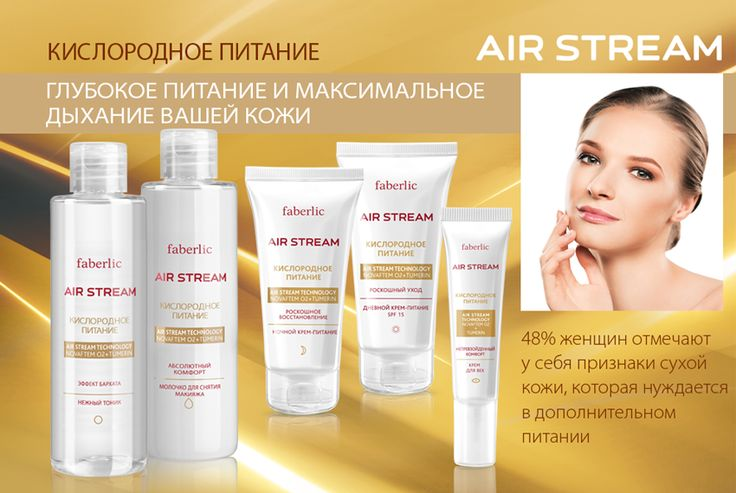 Air-stream-pitanie-4-2015-new-4