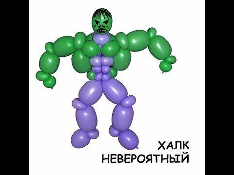 НЕВЕРОЯТНЫЙ ХАЛК 2 шарика www.Perepelukov.ru - YouTube