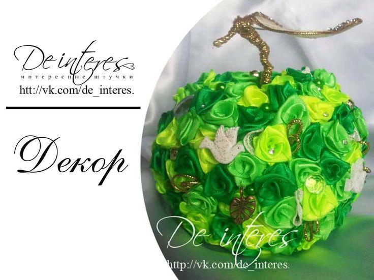 """De Interes. Декоративное украшение """"Яблоко"""" (материалы: паетки, стразы, бусины, гипюр, шнур, лента атлас, стекло.) Каждая роза сшита в ручную. apple. gifts, Souvenirs, creative, design Украшайте свой дом стильно!"""