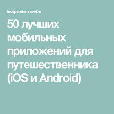 50 лучших мобильных приложений для путешественника (iOS и Android)