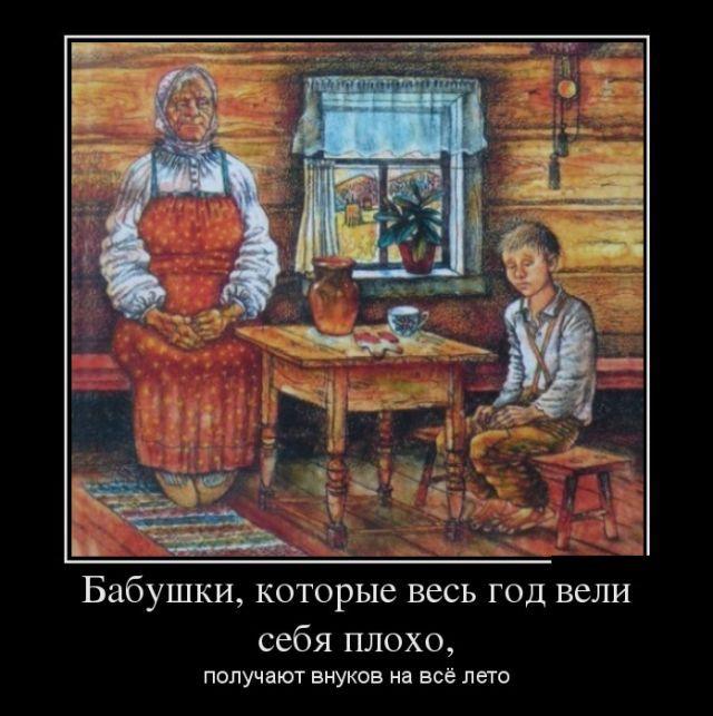 Бабушка и внучка картинки прикольные с юмором