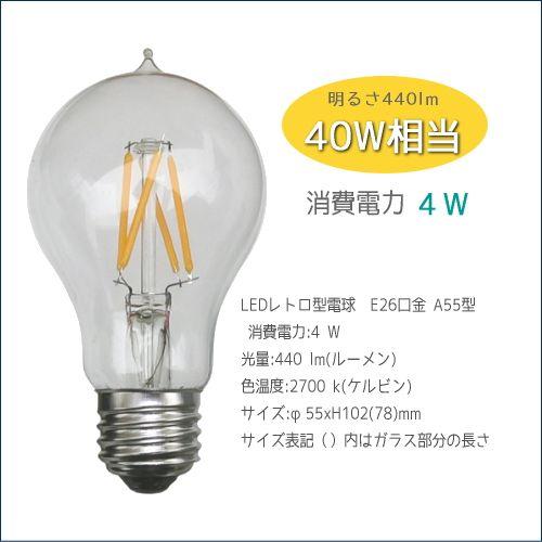 _E26 LED電球 レトロ球タイプ 浪漫球(明るさ25W相当・40W相当) - SELFISH +NET SHOP+   おしゃれな照明・天然木の家具・かわいい雑貨   セルフィッシュ