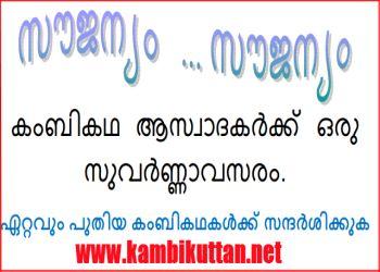http://www.kambikuttan.net/