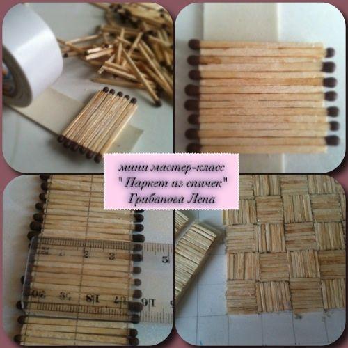 Мастер Класс всё для Дома Мечты - using matchsticks to create a wooden floor