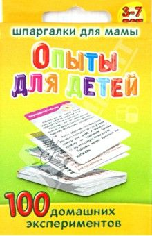 Шпаргалки для мамы. Опыты для детей. 100 домашних рецептов обложка книги