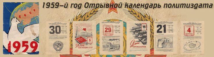 Политиздат, 1959. Игры, игрушки и книги из детства СССР - http://samoe-vazhnoe.blogspot.ru/