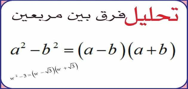 كيف يتم تحليل الفرق بين مربعين Math Math Equations Analyze