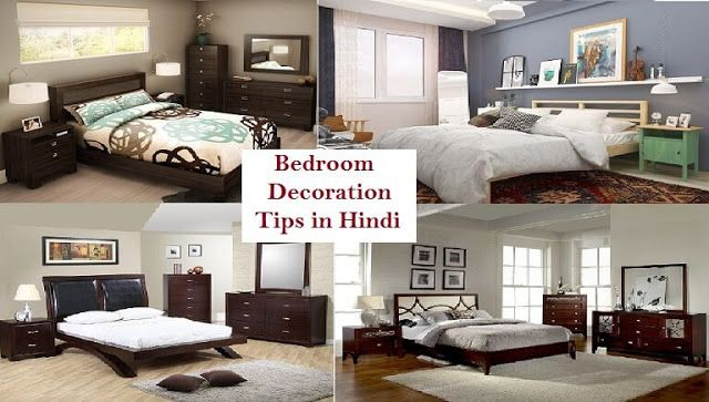 7 Most Usefull Bedroom Decoration Tips In Hindi 2019 Small