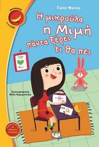Ένα βιβλίο που σε συνδασμό με μια καθημερινότητα, όπου χρησιμοποιούμε πρώτα εμείς οι μεγάλοι τις λέξεις που μας κάνουν ευγενικούς βοηθάει τα μικρά παιδιά να γνωρίσουν κάποιους από τους κανόνες καλής συμπεριφοράς.