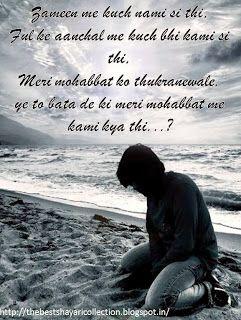 Broken Heart Sad Shayri With Image WallPaper On Bewafa Shayari Hindi.JPG more@ http://thebestshayaricollection.blogspot.in/search/label/sad%20love%20shayari