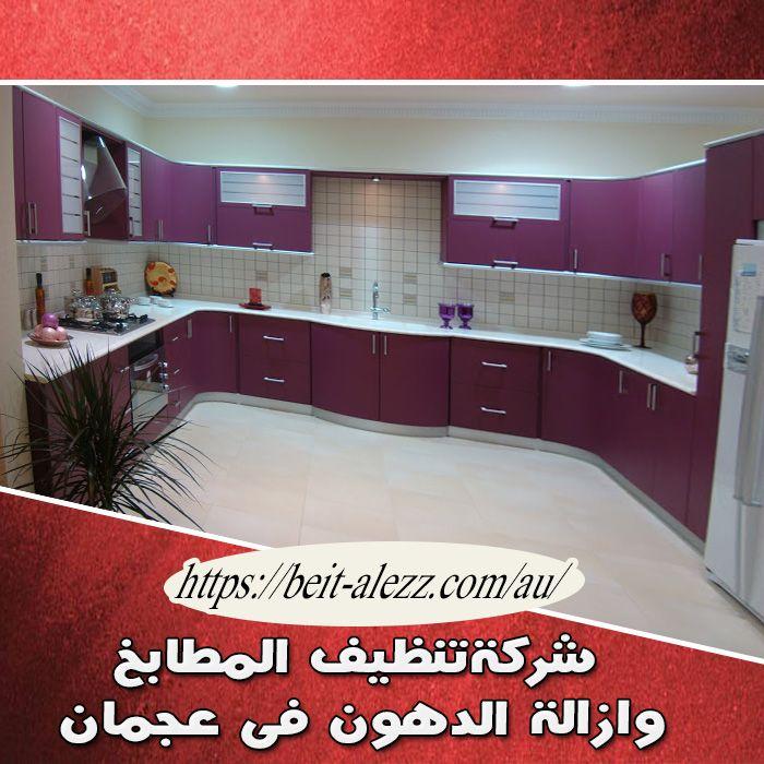شركة تنظيف مطابخ وإزالة الدهون في عجمان Kitchen Clean Kitchen Kitchen Cabinets