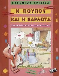 ανοιχτή παιδική βιβλιοθήκη με παραμύθια που έχουν και αφήγηση!