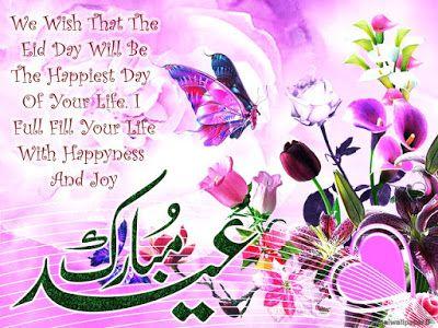 Shayari Hi Shayari: wish you eid mubarak images message