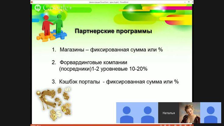 тренинг Зарубежный шоппинг БОНУС