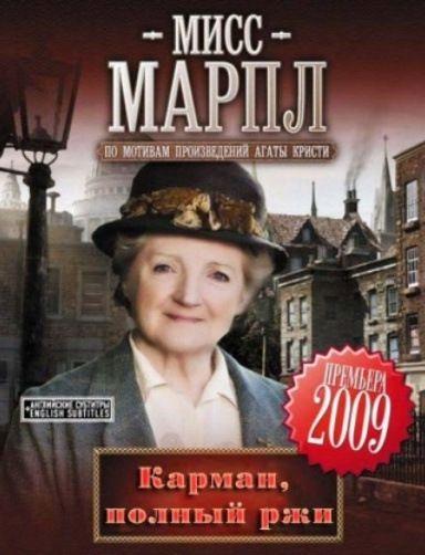 Мисс Марпл: Карман, полный ржи (2008) - смотреть онлайн