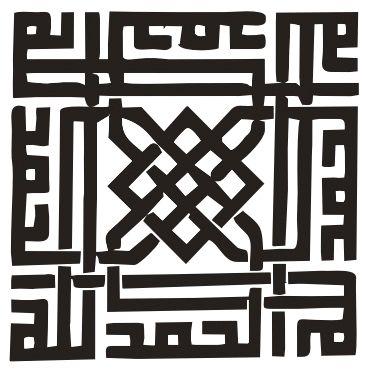 Enzyklopädie des Islam - Kalligraphie Dankbarkeit