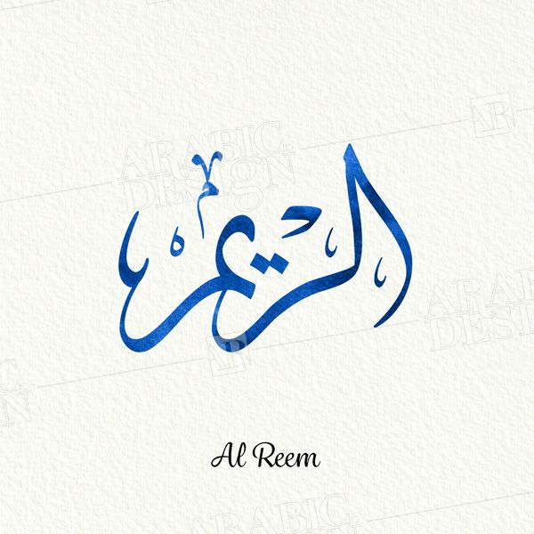 Al Reem Thuluth Arabic Design Al Reem Arabic Calligraphy Calligraphy Name Calligraphy Arabic Calligraphy