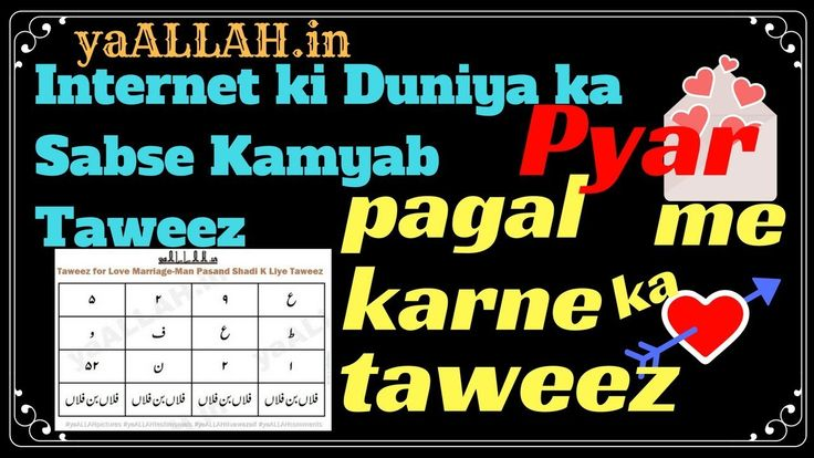 Pyar Me Pagal Karne ka Taweez-Kisi ko Apni Mohabbat me Pagal Deewana Karne ka Amal,kisi ko apne pyar mein pagal karne ka wazifa,wazifa for love in urdu,kisi ko apna banane ki dua in hindi urdu,Kisi ko apna banane ki dua,kisi ko apni Muhabbat mein bay chain kar deny ka wazifa,Kisi Ko bhi apni mohabbat me bechain kar dene wala wazifa,kisi ko apna deewana banane ka taweez