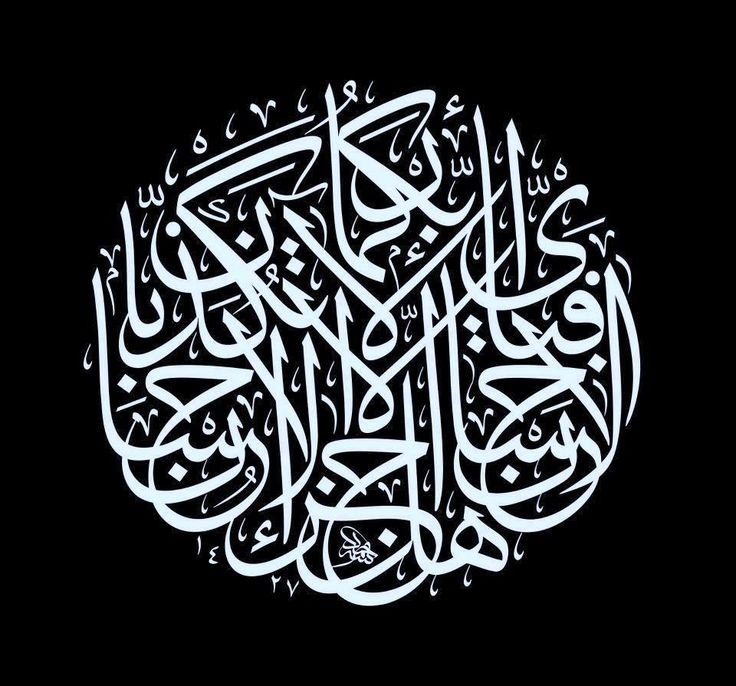 Quran 55:60 Calligraphy  Surat ar-Rahman