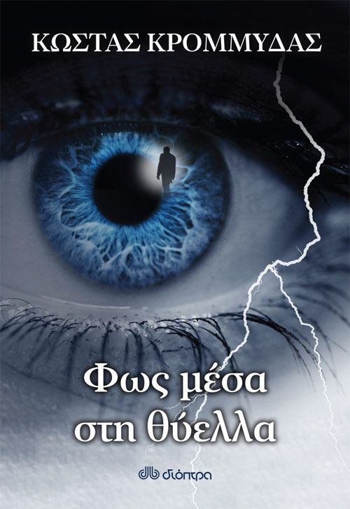 Από την Ουρανόεσσα, την Σαμοθράκη και την αρχαιολογία, ο Κώστας Κρομμύδας μας ταξιδεύει σε άλλα μονοπάτια. Της παλαιοντολογίας αυτή τη φορά μπλέκοντας την μετεωρολογία και την εγκληματολογία προσφέροντας ένα βιβλίο με δράση και με γνώση.