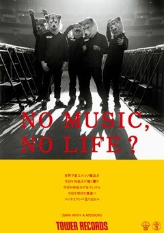 MAN WITH A MISSION - NO MUSIC NO LIFE. - TOWER RECORDS ONLINE