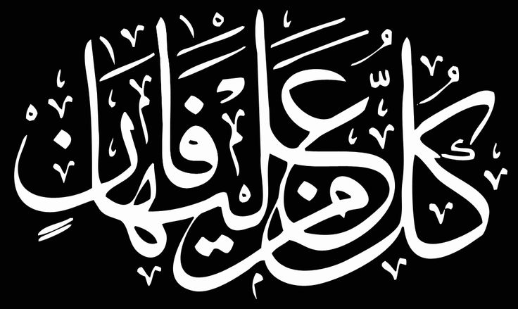 Islamic Calligraphy | Islamic Calligraphy – Arabic Calligraphy