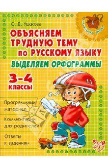 Объясняем трудную тему по русскому языку: Выделяем орфограммы. 3-4 классы Ольга Ушакова