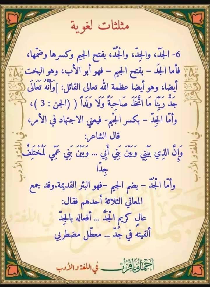 Pin By Essam On Arabic Wisdom In 2020 Bread Wisdom Food