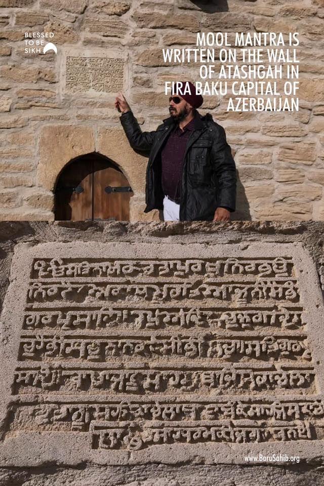 Mool Mantra Is Written On The Wall Of Atashgah In Fira Baku Capital Of Azerbaijan Mantras Baku Azerbaijan