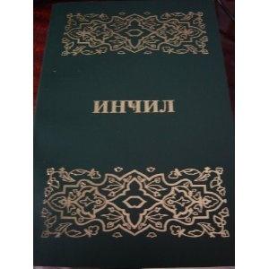 New Testament in the Azerbaijani Language / Yeni Ahit Azerbaycan Dilinge   $59.99
