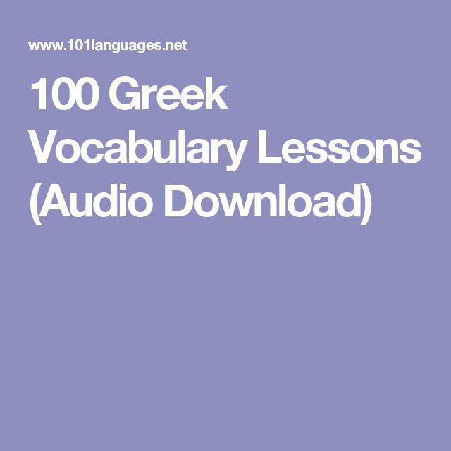 100 Greek Vocabulary Lessons (Audio Download)