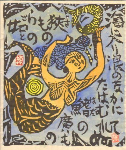 Shiko Munakata 1988 Limited Edition Japanese Lithograph Print | eBay
