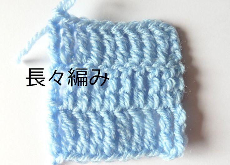 かぎ編みレッスン#長々編み:かぎ編みの基本 How to Crochet