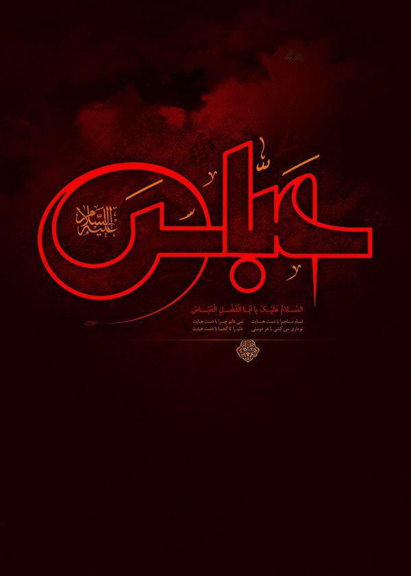 Abbas Ibn Ali Ashura Pinterest Islamic