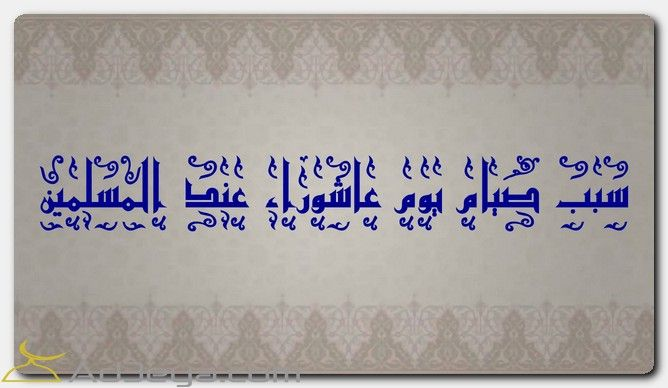 سبب صيام يوم عاشوراء عند المسلمين السنة الهجرية 1441 النبي موسى سبب صيام يوم عاشوراء شهر محرم Arabic Calligraphy Calligraphy