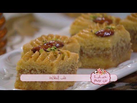 طريقة تحضير حلوة الطابع او الطرونية من برنامج خبايا بن بريم السيدة سعيدة بن بريم Samira Tv - YouTube