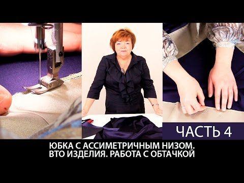 Юбка с ассиметричным низом ВТО изделия и работа с обтачкой Часть 4 - YouTube
