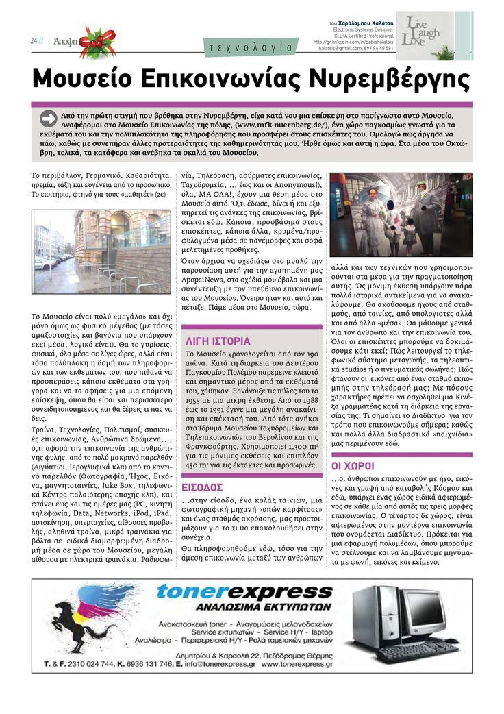 Museum für Kommunikation Nürnberg Μουσείο Επικοινωνίας Νυρεμβέργης ApopsiNews Issue 55 / 12-2014