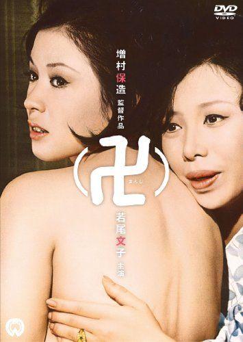 卍 (1964)