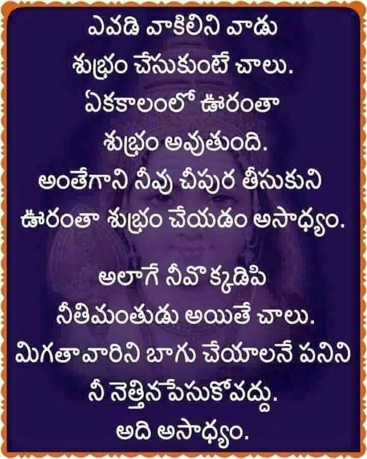 Swami Vivekananda Success Quotes In Hindi: 12 Best Swami Vivekananda Telugu Quotes Images On