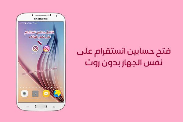 طريقة فتح اكثر من حساب انستقرام للاندرويد باستخدام Samsung Galaxy Phone Samsung Galaxy Galaxy Phone