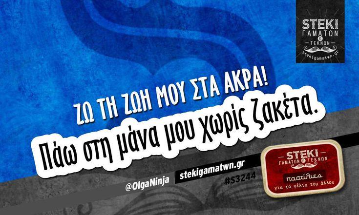 Ζω τη ζωή μου στα άκρα! @OlgaNinja - http://stekigamatwn.gr/s3244/