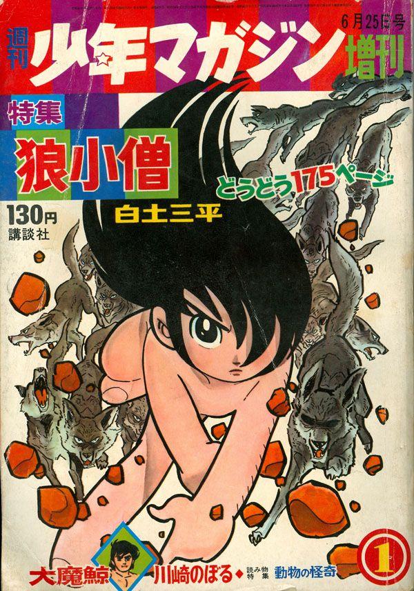 Copertina di Sanpei Shirato
