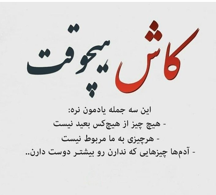 Pin By Amir Mohammadi On متون زیبا Persian Quotes Iranian Quotes Hard Work Quotes
