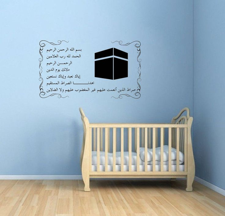 Islamic Surah Al-Fatiha Muslim Wall Decal Arabic Calligraphy Wallpaper Art Decor #Solidcolor