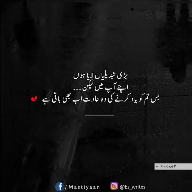 Best Poetry Quotes Of Love In Urdu: 25+ Best Ideas About Urdu Poetry On Pinterest