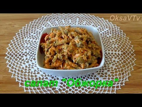 "салат ""Обжорка"". Salad ""Obzhorka"" of liver with rusks - YouTube"