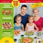 Журнал люблю готовить июнь 6 2015