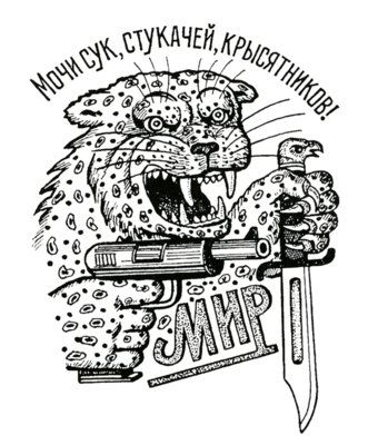 58 best Russian Prison Tattoos images on Pinterest