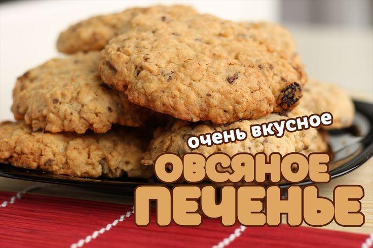 ОВСЯНОЕ ПЕЧЕНЬЕ С ШОКОЛАДОМ. Как сделать печенье cookies